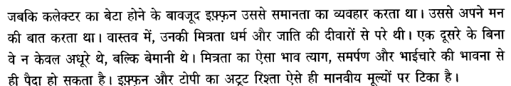 Chapter Wise Important Questions CBSE Class 10 Hindi B - टोपी शुक्ला 5