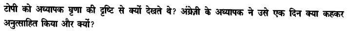 Chapter Wise Important Questions CBSE Class 10 Hindi B - टोपी शुक्ला 58
