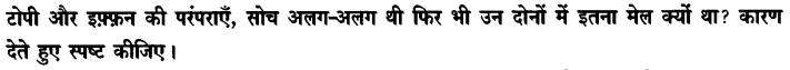 Chapter Wise Important Questions CBSE Class 10 Hindi B - टोपी शुक्ला 65