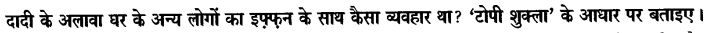 Chapter Wise Important Questions CBSE Class 10 Hindi B - टोपी शुक्ला 96