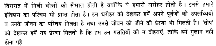 Chapter Wise Important Questions CBSE Class 10 Hindi B - तोप 21