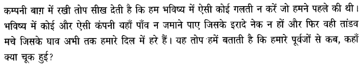 Chapter Wise Important Questions CBSE Class 10 Hindi B - तोप 23