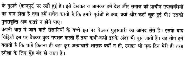 Chapter Wise Important Questions CBSE Class 10 Hindi B - तोप 32