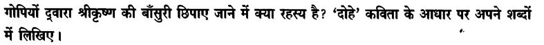 Chapter Wise Important Questions CBSE Class 10 Hindi B - दोहे 15