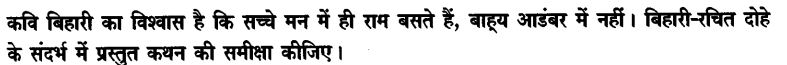Chapter Wise Important Questions CBSE Class 10 Hindi B - दोहे 19