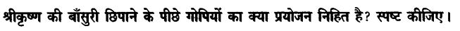 Chapter Wise Important Questions CBSE Class 10 Hindi B - दोहे 21
