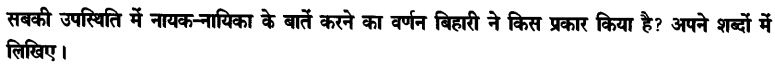 Chapter Wise Important Questions CBSE Class 10 Hindi B - दोहे 39