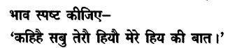 Chapter Wise Important Questions CBSE Class 10 Hindi B - दोहे 44