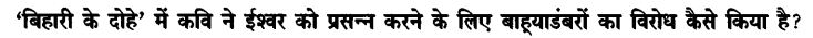 Chapter Wise Important Questions CBSE Class 10 Hindi B - दोहे 46