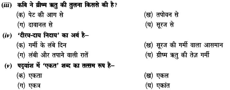 Chapter Wise Important Questions CBSE Class 10 Hindi B - दोहे 49