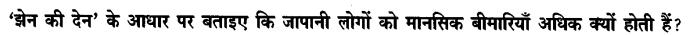 Chapter Wise Important Questions CBSE Class 10 Hindi B - पतझर में टूटी पत्तियाँ 108
