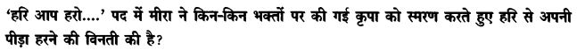 Chapter Wise Important Questions CBSE Class 10 Hindi B - पद 24