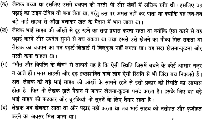 Chapter Wise Important Questions CBSE Class 10 Hindi B - बड़े भाई साहब 72