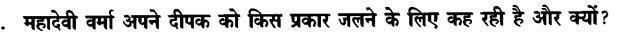 Chapter Wise Important Questions CBSE Class 10 Hindi B - मधुर-मधुर मेरे दीपक जल 5