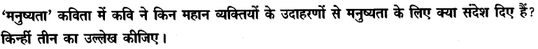 Chapter Wise Important Questions CBSE Class 10 Hindi B - मनुष्यता 12