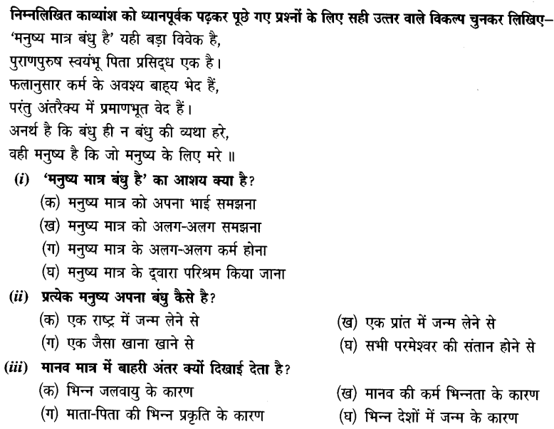 Chapter Wise Important Questions CBSE Class 10 Hindi B - मनुष्यता 27
