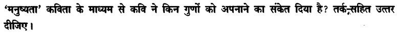 Chapter Wise Important Questions CBSE Class 10 Hindi B - मनुष्यता 3