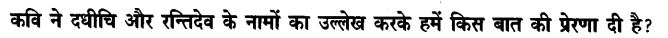 Chapter Wise Important Questions CBSE Class 10 Hindi B - मनुष्यता 30