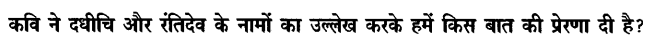 Chapter Wise Important Questions CBSE Class 10 Hindi B - मनुष्यता 32