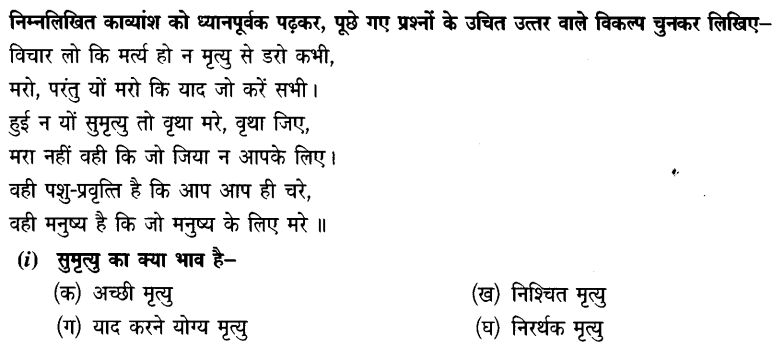 Chapter Wise Important Questions CBSE Class 10 Hindi B - मनुष्यता 42