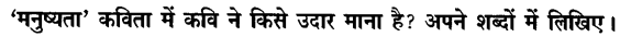 Chapter Wise Important Questions CBSE Class 10 Hindi B - मनुष्यता 51