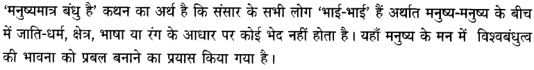 Chapter Wise Important Questions CBSE Class 10 Hindi B - मनुष्यता 54