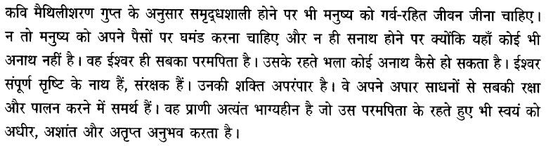 Chapter Wise Important Questions CBSE Class 10 Hindi B - मनुष्यता 7