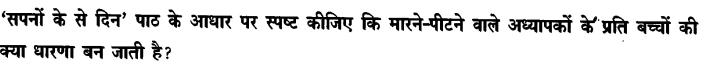 Chapter Wise Important Questions CBSE Class 10 Hindi B -सपनों के-से दिन 48