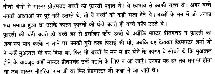 Chapter Wise Important Questions CBSE Class 10 Hindi B -सपनों के-से दिन 59