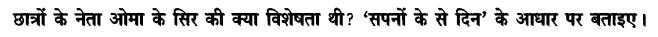 Chapter Wise Important Questions CBSE Class 10 Hindi B -सपनों के-से दिन 74