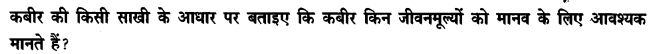 Chapter Wise Important Questions CBSE Class 10 Hindi B -साखी 11