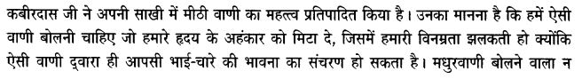 Chapter Wise Important Questions CBSE Class 10 Hindi B -साखी 12
