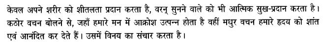 Chapter Wise Important Questions CBSE Class 10 Hindi B -साखी 13
