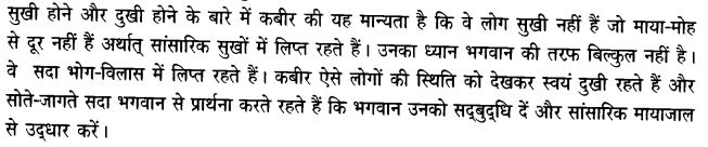 Chapter Wise Important Questions CBSE Class 10 Hindi B -साखी 27