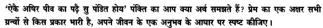 Chapter Wise Important Questions CBSE Class 10 Hindi B -साखी 7