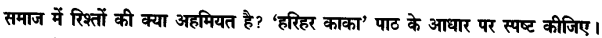 Chapter Wise Important Questions CBSE Class 10 Hindi B - हरिहर काका 109