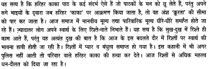 Chapter Wise Important Questions CBSE Class 10 Hindi B - हरिहर काका 13