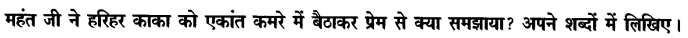 Chapter Wise Important Questions CBSE Class 10 Hindi B - हरिहर काका 14Chapter Wise Important Questions CBSE Class 10 Hindi B - हरिहर काका 14