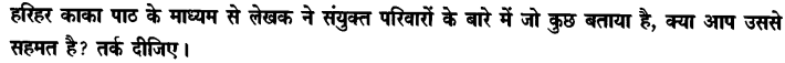 Chapter Wise Important Questions CBSE Class 10 Hindi B - हरिहर काका 47