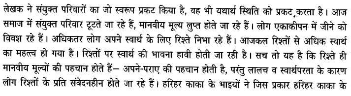 Chapter Wise Important Questions CBSE Class 10 Hindi B - हरिहर काका 48