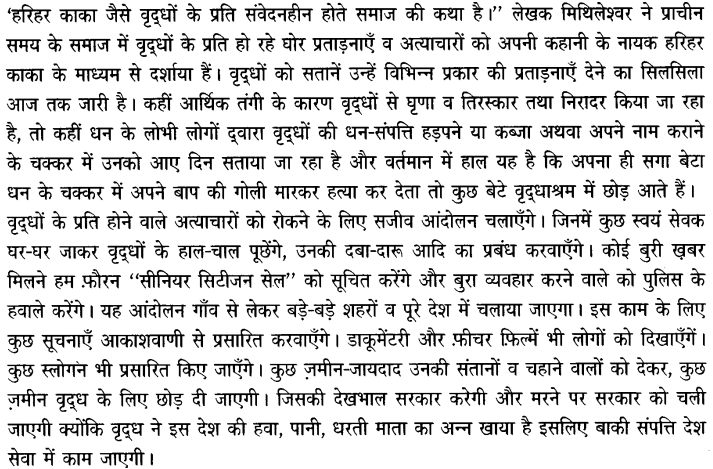 Chapter Wise Important Questions CBSE Class 10 Hindi B - हरिहर काका 51