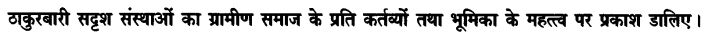 Chapter Wise Important Questions CBSE Class 10 Hindi B - हरिहर काका 6