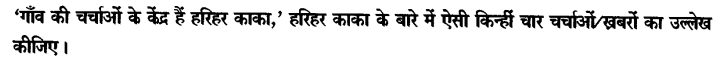 Chapter Wise Important Questions CBSE Class 10 Hindi B - हरिहर काका 70