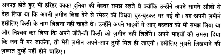 Chapter Wise Important Questions CBSE Class 10 Hindi B - हरिहर काका 75