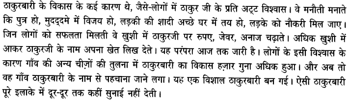 Chapter Wise Important Questions CBSE Class 10 Hindi B - हरिहर काका 77