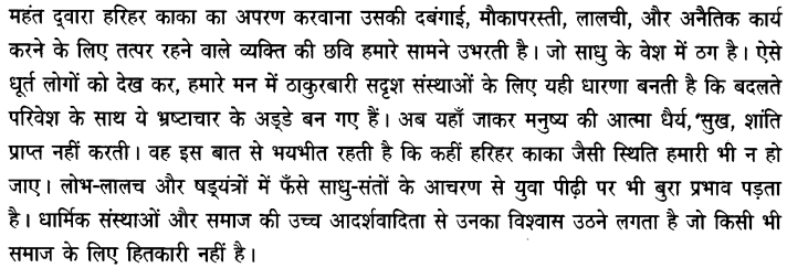 Chapter Wise Important Questions CBSE Class 10 Hindi B - हरिहर काका 9