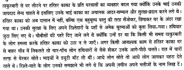 Chapter Wise Important Questions CBSE Class 10 Hindi B - हरिहर काका 98