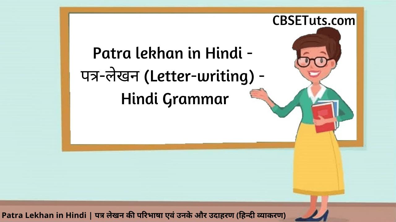 Patra Lekhan in Hindi   पत्र लेखन की परिभाषा एवं उनके और उदाहरण (हिन्दी व्याकरण)