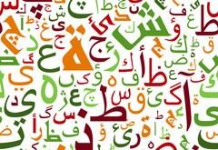 Escuela de árabe para niños y adultos