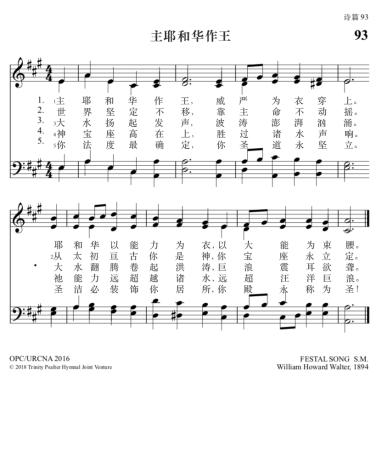 诗篇93 主耶和华作王